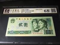1990年2元绿幽灵蓝钻