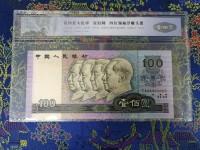 第四版人民币100元90版价格