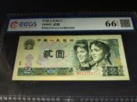 90年绿版2元