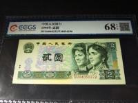 4套90年2元