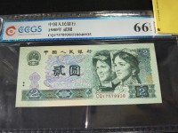 1980年2元