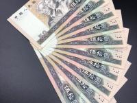 90年50元旧版人民币