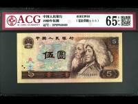 第四套人民币5元苍松翠鹤