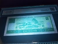 1990年2元人民币绿幽灵