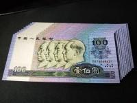 90年100的钱