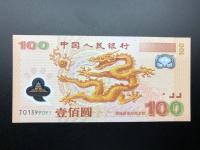 迎接新世纪双龙钞的价格