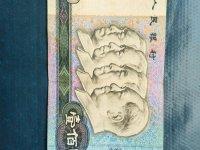 1990年100元人民币收藏价值