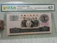 第三套人民币10元拍卖价格