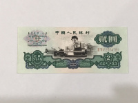 1960年2元人民币古币水印