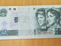 人民币1990年2元