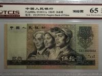 80版50元100元