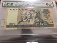 1990版50圆