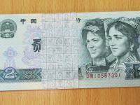 90版蓝宝石2元