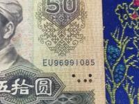 1980年老版50块