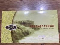 80版50元钞王