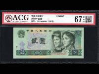 第四套人民币中的80版2元