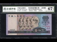 第四版人民币80版100