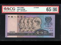 第4套人民币1980年100元