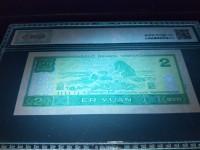 绿版2元90年