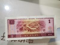 1990年的1元人民币