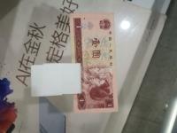 1990年版1元