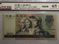 80年的50元钱值多少钱
