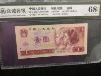 有荧光的90版1元纸币