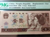 人民币1996年1元荧光币