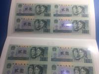 1990年版的2元