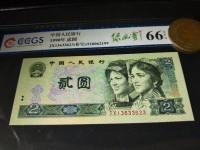 人民币第四套2元90年版