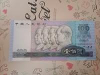 90年100元ZJ补号价格