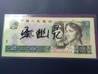 90版贰元 2 元