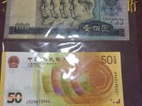 人民币100元1980年版