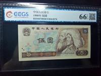 第四版90版5元纸币