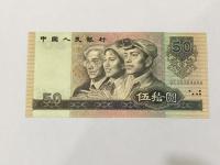 50元1990版