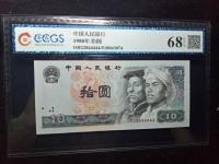 1980年10元和5元钞票