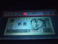80年90年2元人民币