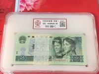 1990年版2元人民币票样