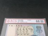 90年100元现值多少钱