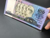 90年的老版100元人民币图片及价格