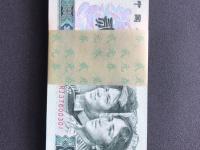 90年的2元的