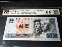 旧版80年 10元