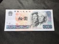 1980年的10元人民币