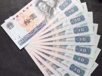 80年10园纸币
