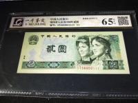 第四套人民币80年版2元