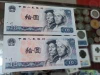 第四套人民币99年10元