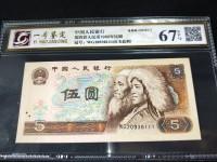 人民币5元80版