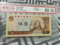 1980年人民币5元币