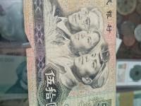 80年50元荧光币