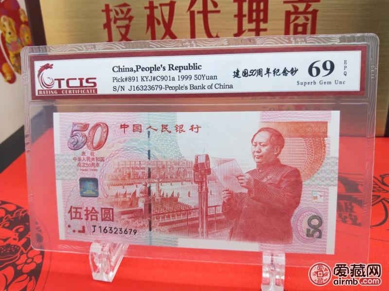 建国50周年纪念钞一张。